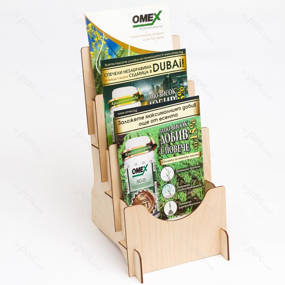 Разглобяема поставка за брошури от дърво, 3 нива