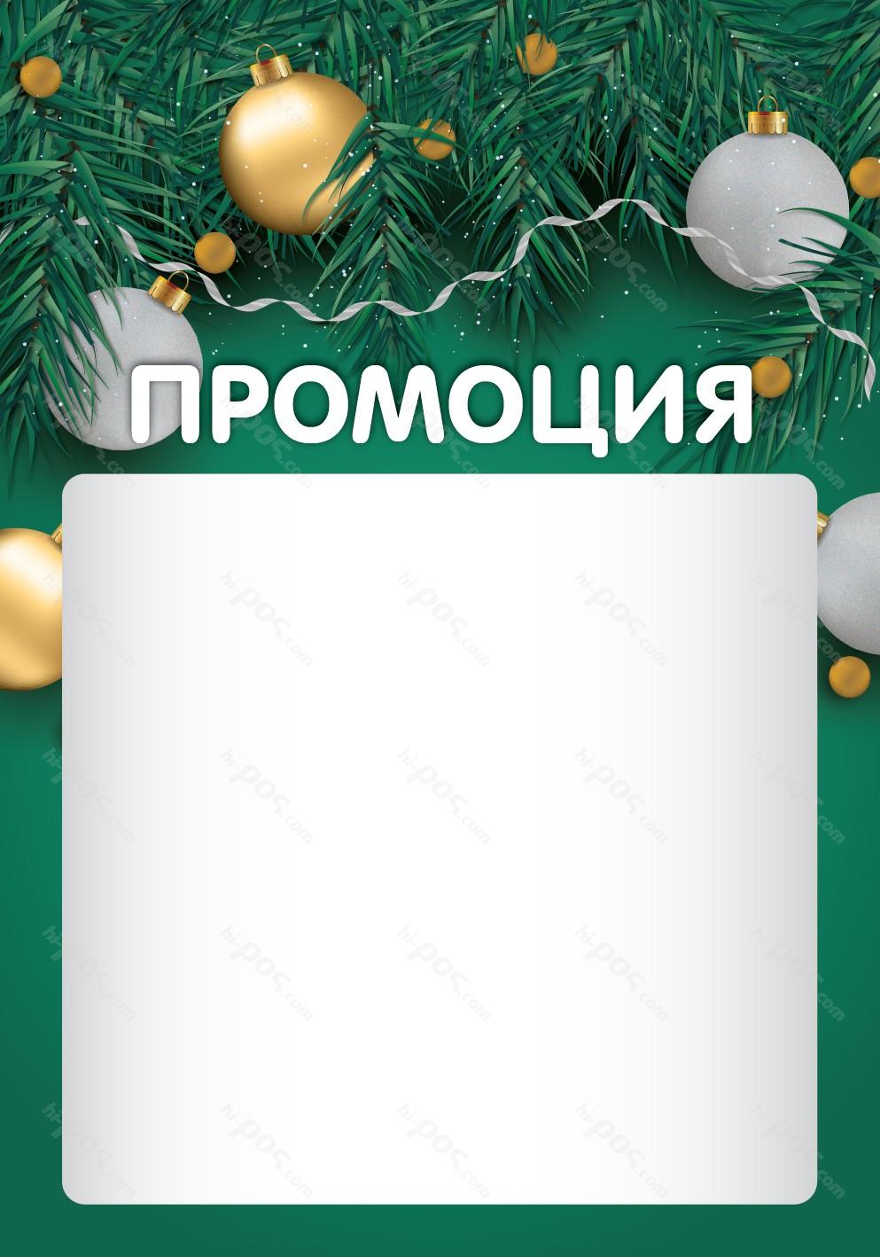 Плакат ПРОМОЦИЯ D1