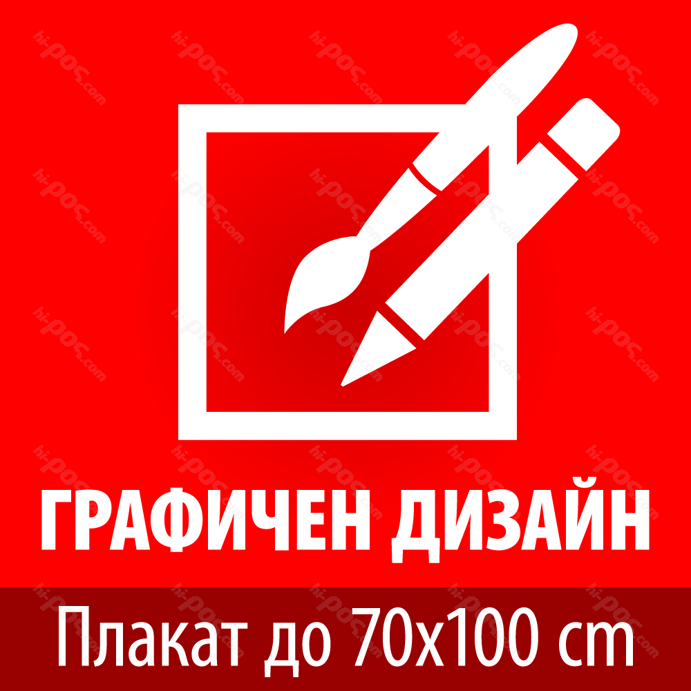Дизайн на Плакат до 70-100 см.