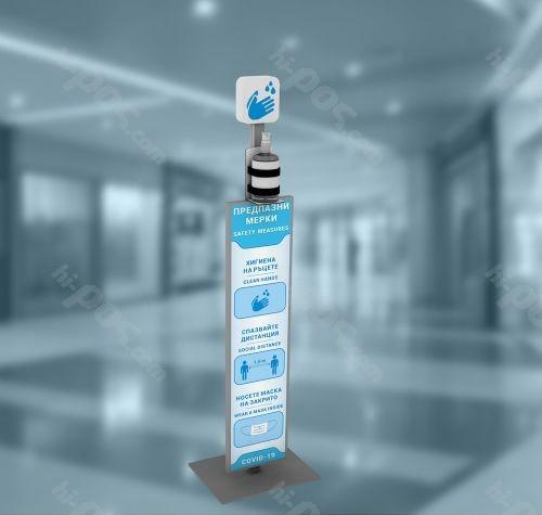 Стойка с информационна табела и холдер за дезинфектант в бутилка