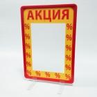 Настолен комплект АКЦИЯ с PVC рамка А4