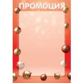 Плакат ПРОМОЦИЯ D3
