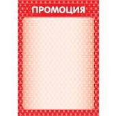 Плакат ПРОМОЦИЯ D4