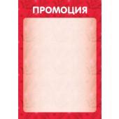 Плакат ПРОМОЦИЯ D6