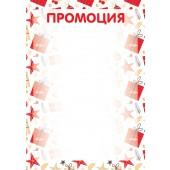 Плакат ПРОМОЦИЯ D7