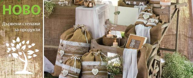 Дървени стелажи за продукти