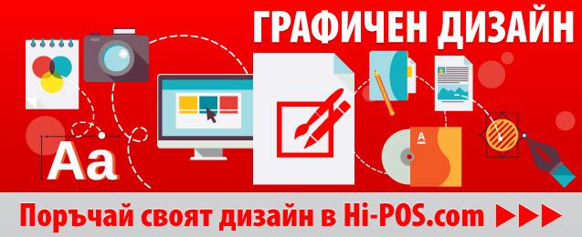 Поръчай своят дизайн в Hi-POS.com