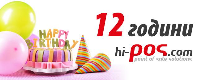 12-ти рожден ден Hi-POS