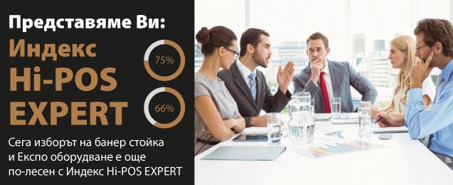 Hi-POS.com EXPERT индекс