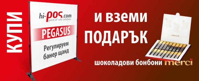 Регулируем банер щанд PEGASUS