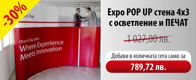 Expo POP UP стена 4х3 с осветление и ПЕЧАТ