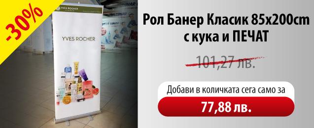 Рол Банер Класик 85x200cm с кука и ПЕЧАТ