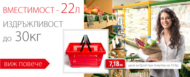 Кошница за пазаруване 22 литра